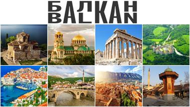 Балкански екскурзии
