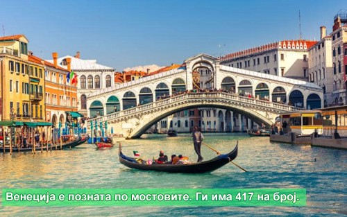 1) Venecija_bridge_did_you_know